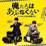 鈴木伸之&佐野勇斗、勇ましく刑事らしい表情で乗っているのは…