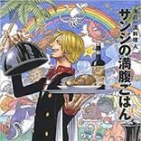 『ONE PIECE』サンジが第1位!料理上手なアニメキャラといえば?