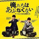 Hilcrhymeの新曲「グランシャリオ」、鈴木伸之&佐野勇斗W主演ドラマ『俺たちはあぶなくない』ED主題歌に