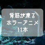 背筋が凍る!おすすめのホラーアニメ11選