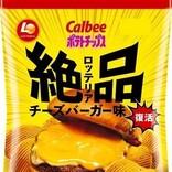 「ポテトチップス ロッテリア絶品チーズバーガー味」が復活販売