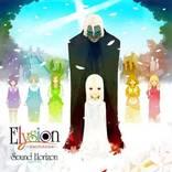 Sound Horizon の音楽性、歌詞に流れるテーマを『Elysion ~楽園幻想物語組曲~』から探ってみる