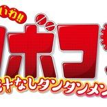 映画「がんばれいわ!!ロボコン」上映記念! ロボコンシリーズのCDが発売決定!
