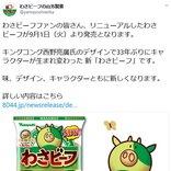 山芳製菓の「わさビーフ」が味やデザインをリニューアル キャラクターはキングコング西野亮廣さんデザインの「わさぎゅ~」に