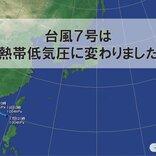 台風7号 熱帯低気圧に変わりました