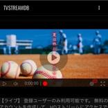 高校野球のライブ配信を謳う「TV streamDB」は危険?高野連に問い合わせると…