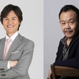 南原清隆と近藤芳正による幻の2人芝居が復活 M&Oplaysプロデュース『あんまと泥棒』の上演が決定