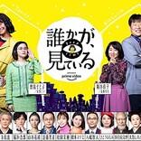 三谷幸喜×香取慎吾『誰かが、見ている』特別映像&キャラクタービジュアル公開