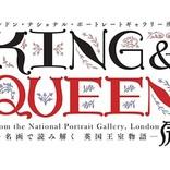 肖像画を通じて、英国王室の歴史や人物の物語に迫る――『ロンドン・ナショナル・ポートレートギャラリー所蔵 KING&QUEEN展』