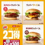 【神】バーガーキングの「ハンバーガー2個セットで500円キャンペーン」がヤバイ! 対象3品がガチで殺りにきてる!! 8月21日から