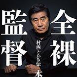 映画「全裸監督」日本AV界の風雲児!村西とおるのサクセスストーリーに惹かれる