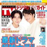 田中圭、山田涼介への信頼明かす「涼ちゃんは真面目で徐々に近づいてきた」