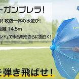 コロナ禍の猛暑はこれで外遊び! 水鉄砲と一体化したビニール傘「ウォーターガンブレラ」