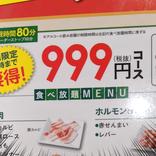 【コスパ検証】ガスト系列の焼肉店「じゅうじゅうカルビ」の999円焼肉食べ放題ランチはお得なのか? → 最後の最後に驚いた!