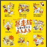 「人生という道に迷っている。」  福岡県警の暴走族あるあるポスターが容赦ないと話題に