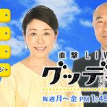 『グッディ!』安藤優子キャスターの熱中症軽視に「危険」「パワハラでは」と批判