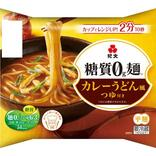 """""""低糖質""""でも大満足!!「糖質0g麺」の新味3種がおいしそう【ダイエット】"""