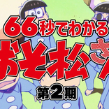 「トッティちゃんねる、楽しんでね!」 トド松が『おそ松さん』第2期を66秒で紹介する映像が公開