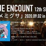 BLUE ENCOUNT、新曲「ユメミグサ」初回生産限定盤特典DVDのトレーラー映像を公開
