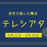 【今週家でなに観よう?】8月22日(土)~8月28日(金)配信の演劇&クラシックをまとめて紹介