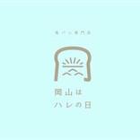 8月末まで送料半額!ご当地食パン専門店「岡山はハレの日」ネット販売をスタート