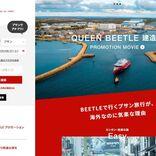 JR九州高速船、9月にビートル国内線特別便を運航 沖ノ島周遊と博多~呼子~平戸間