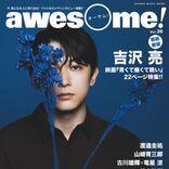 吉沢亮が表紙に登場 撮り下ろしグラビア、ロングインタビューなど22P大特集