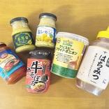 業務スーパーの「塩レモン185円」が万能すぎ。本当に買って良かった調味料6選