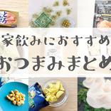 【家飲みのお供まとめ】定番のチーズからスナック菓子まで!家飲みにおすすめのおつまみ10選