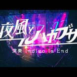 indigo la End、 新曲「夜風とハヤブサ」MVにモデルの高瀬真奈が出演