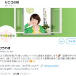 新型コロナ解説で知られる岡田晴恵氏が美の秘訣から好きな歌手まで大告白! SNS驚き「もうタレントなんだね」