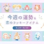 12星座別*今週の運勢&恋のラッキーアイテム(8/24~30)