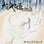 映画「かぐや姫の物語」は天から来て天に還る私達みんなの物語