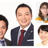 ナイツと中川家がニッポン放送お昼の新番組の顔に! 女性芸人パートナーは日替り参加