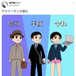 「進化というより退化では?」「上半身スーツなだけでも偉い」 昭和・平成・令和のサラリーマン像を描いたイラストが話題に