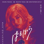 手塚治虫原作、稲垣吾郎×二階堂ふみ『ばるぼら』11.20公開決定