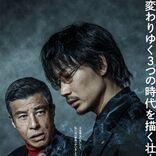 綾野剛が「渾身の作品」と語る、映画『ヤクザと家族』本編映像初解禁