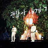 SUPER JUNIOR-K.R.Y.  5年ぶりの単独コンサートを開催