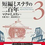 【今週はこれを読め! ミステリー編】EQMMコンテストの全貌を見届ける『短編ミステリの二百年vol.3』