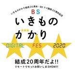 いきものがかりの結成20周年記念デジタルフェスに森山直太朗ら豪華ゲスト出演決定!