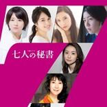 木村文乃、広瀬アリス、菜々緒、シム・ウンギョン、大島優子が秘書軍団結成 新ドラマ10月開始