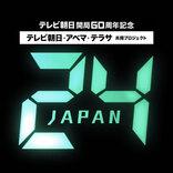 『24』初となる日本版リメイクドラマ『24 JAPAN』を配信