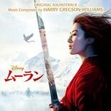 ディズニー映画『ムーラン』オリジナル・サウンドトラックの発売決定