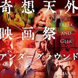 「奇想天外映画祭」は今年も珍無類!一期一会のカルト作はコレだ