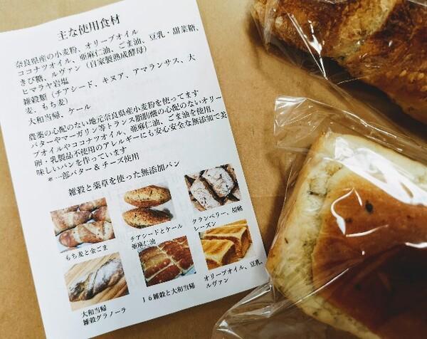 パン工房元 お店のチラシ
