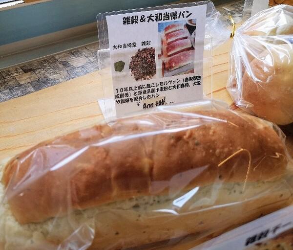 パン工房元 雑穀&大和当帰パン