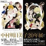 『中村明日美子20年展』 サイン本や特典付きのチケットも販売、「Jの総て」「同級生」「王国物語」のコラボメニューも