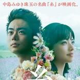 【映画ランキング】菅田将暉&小松菜奈『糸』が初登場首位 『2分の1の魔法』は4位発進
