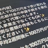 SNSで拡散「持続化給付金100万円」不正受給の手口。学生、会社員の逮捕者も
