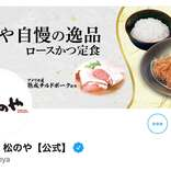 「わらじかつ丼」の松のや、新メニュー画像にざわつき 「隠しきれてない」
